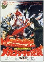Toho Poster
