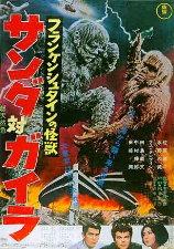 Japanese WOTG Poster